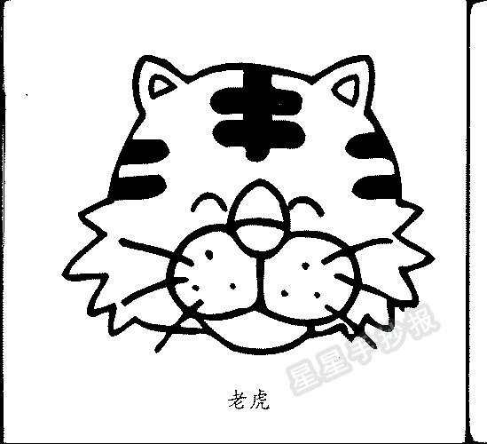 老虎头像简笔画怎么画