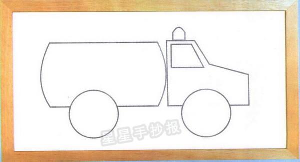 油罐车简笔画怎么画