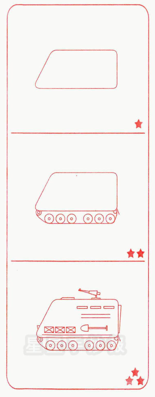 装甲运兵车简笔画
