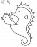 小海马简笔画
