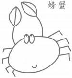 螃蟹简笔画图片画法