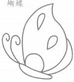 蝴蝶简笔画图片步骤教程