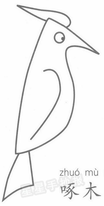 啄木鸟简笔画怎么画