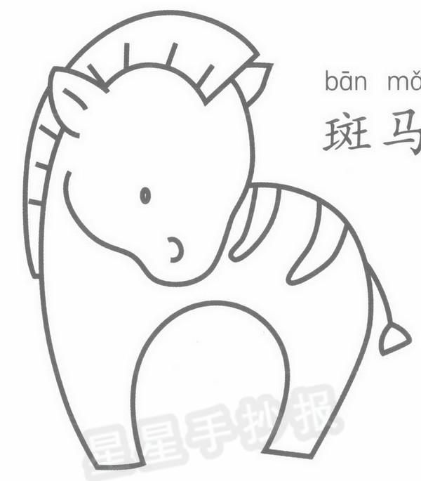 斑马简笔画简单画法