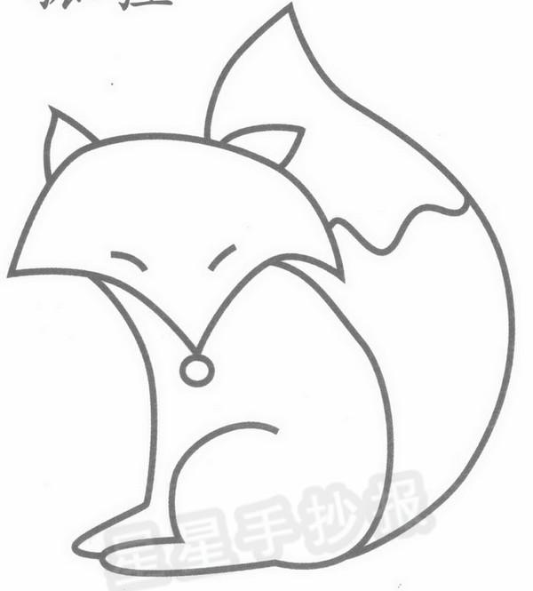 狐狸简笔画图片