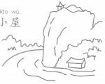 海滨小屋简笔画