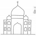 印度泰姬陵简笔画