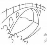 赵州桥简笔画