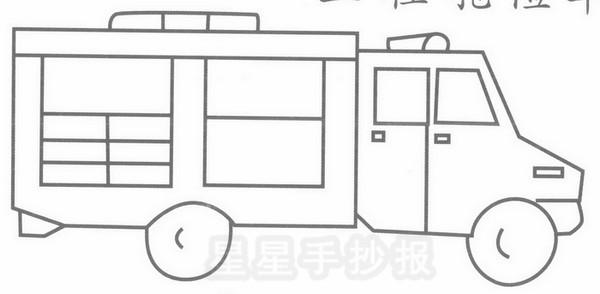 工程抢险车简笔画