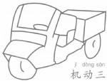 机动三轮车简笔画