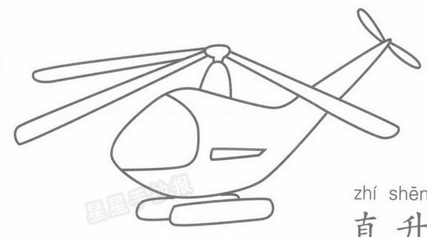 直升飞机简笔画图片画法
