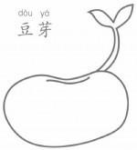 豆芽简笔画