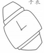 手表简笔画图片画法