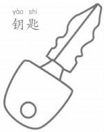 钥匙简笔画简单画法
