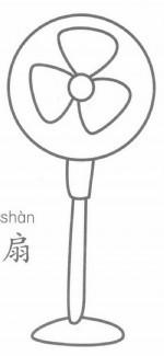 电风扇简笔画图片画法