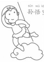 孙悟空简笔画图片教程