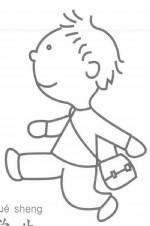 小学生背书包上学简笔画
