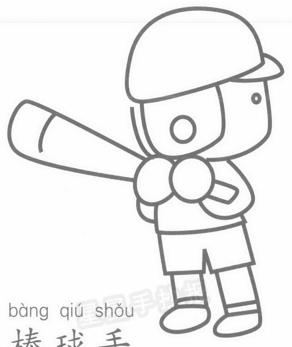 棒球手简笔画