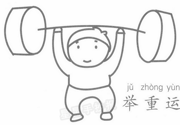 举重运动员简笔画图片教程