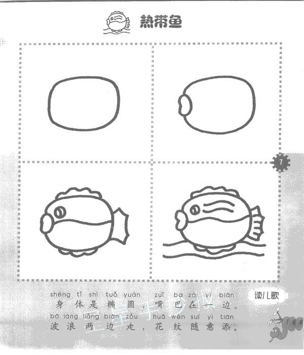 热带鱼儿歌和简笔画教程