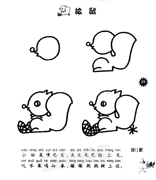 爱牙小报图片_松鼠简笔画图片画法