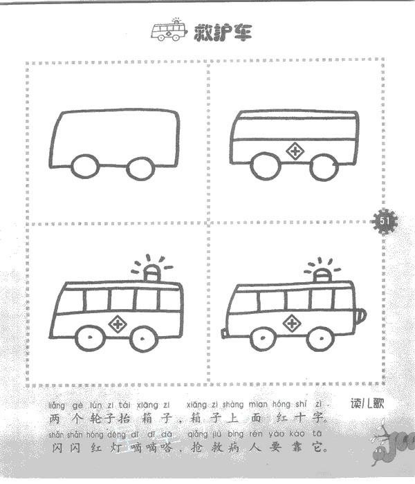 救护车简笔画图片步骤教程