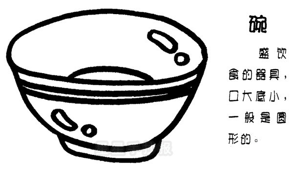碗的简笔画