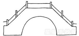 拱桥简笔画