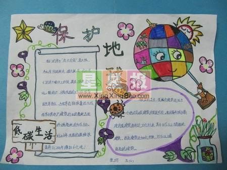 手抄报版面设计过程在崔永宝老师的指导下完成