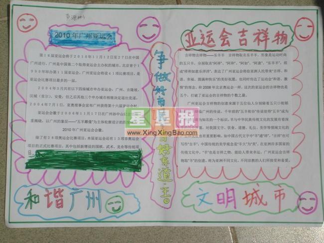 亚运手抄报图片——亚运会吉祥物 - 星星报