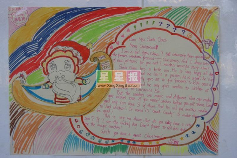 圣诞节英语手抄报版面设计图