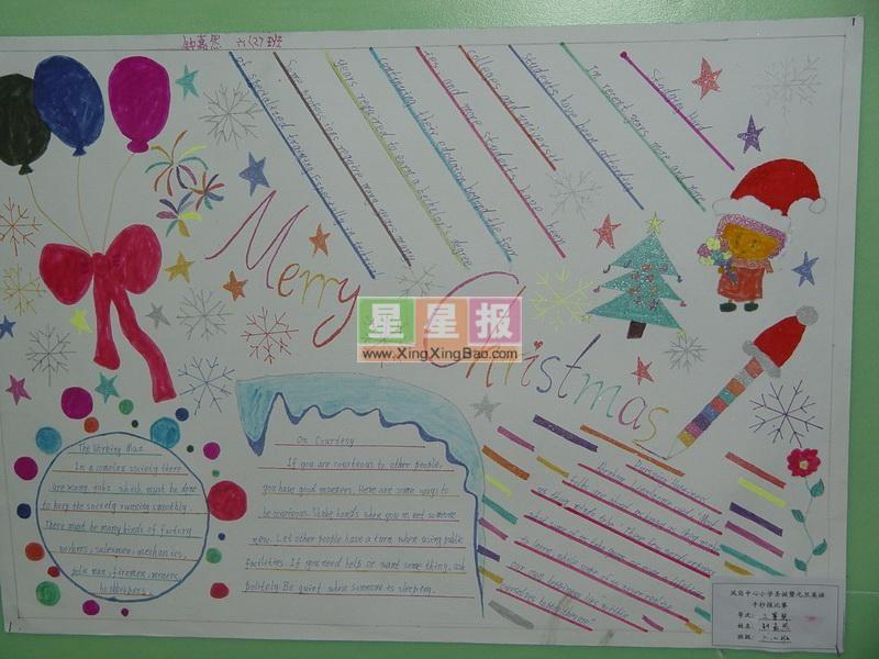 六年级圣诞节手抄报作品欣赏