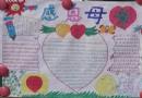 小学生感恩母亲手抄报设计