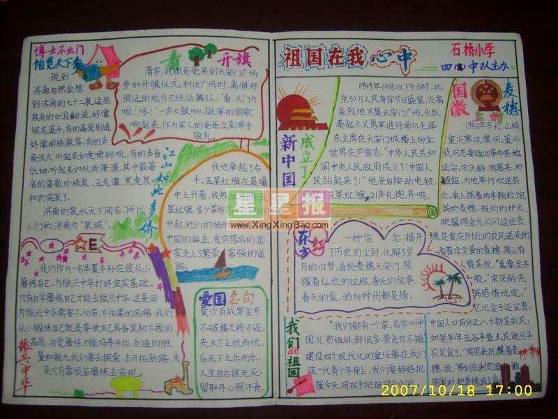 公司国庆节手抄报版面设计高中模具设计图片沈阳图片