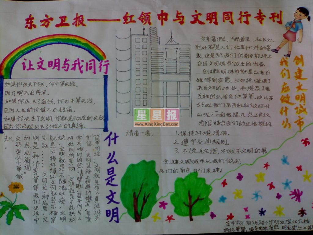 创建文明城市手抄报