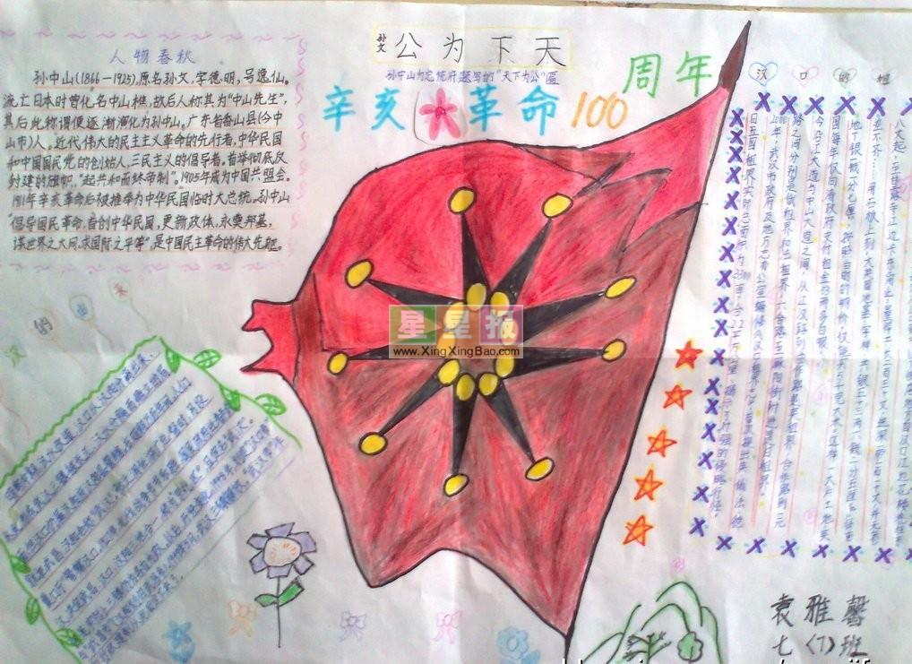 5年级关于秋天的手抄报_革命主题手抄报 - 星星报