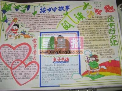 小学生阅读手抄报版面设计