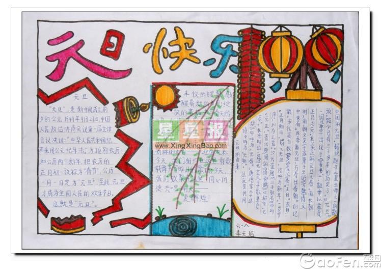 春节的黑板报-新年手抄报图片2P
