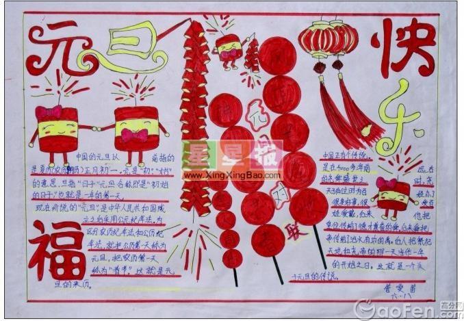 春节小学生画画