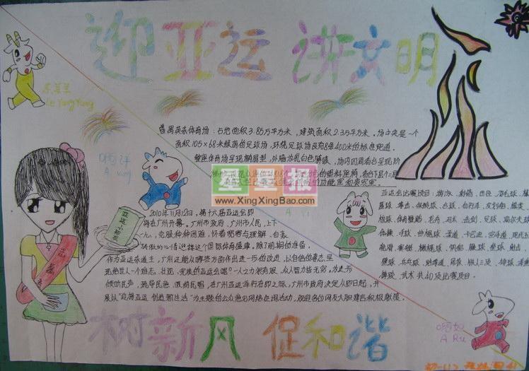 小学生亚运会手抄报设计图