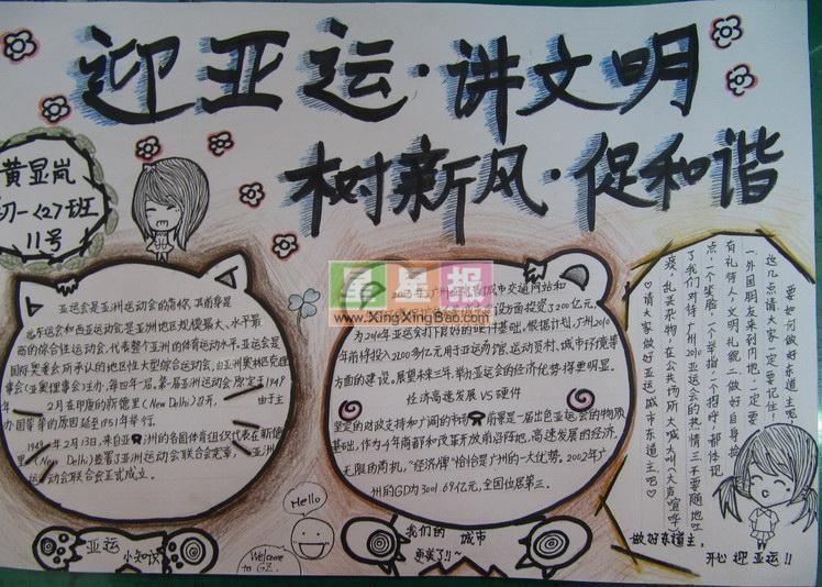 高中生亚运会手抄报图片