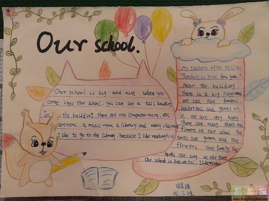 四年级Our School英语手抄报内容