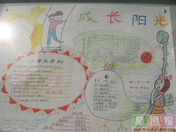 小学生手抄报设计图_成长阳光