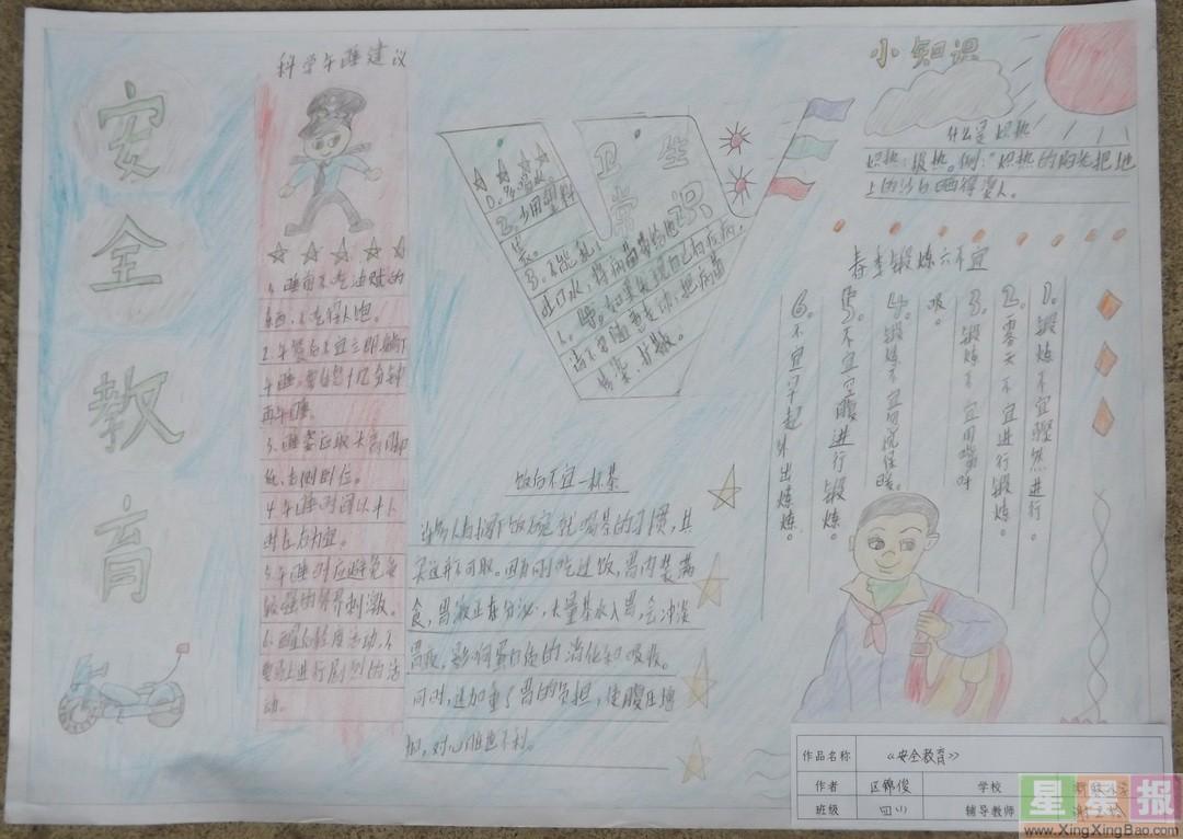 小学生安全教育手抄报图片2幅