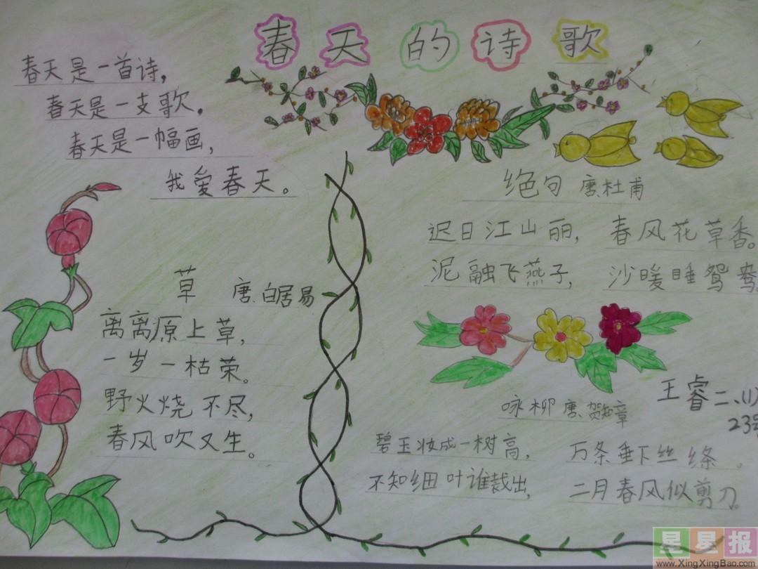 三年级春天的诗歌手抄报图片
