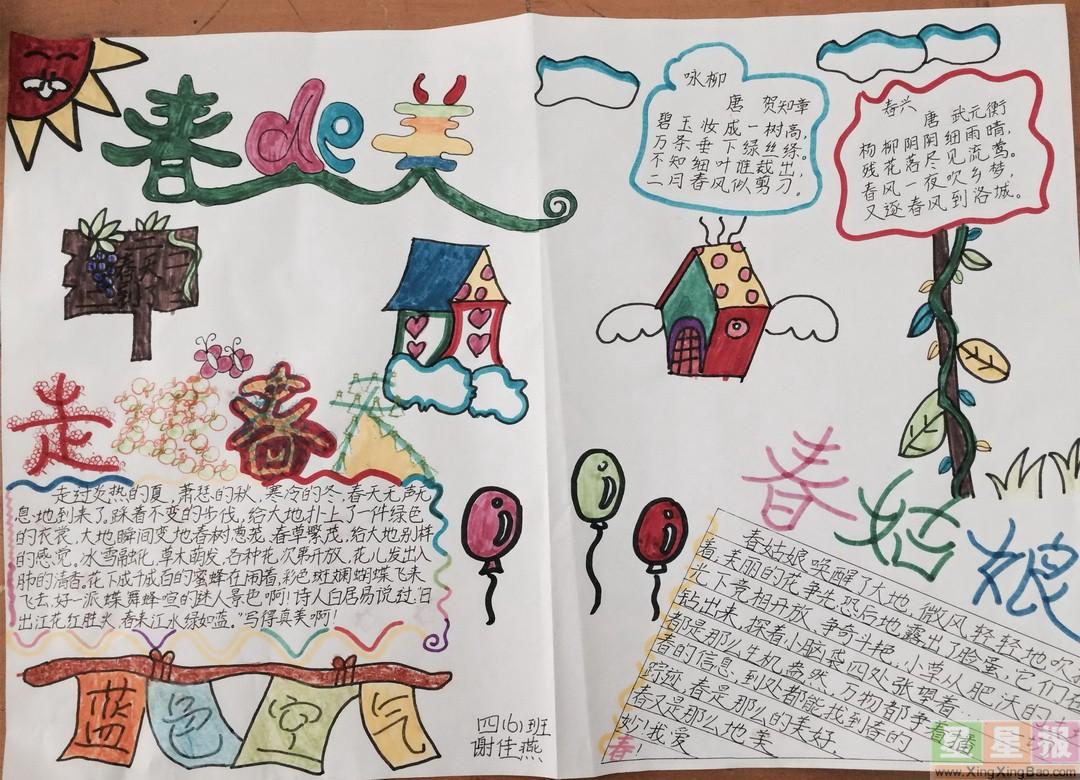 四年级 春天 手抄报内容:春天的诗句