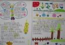 五年级春天手抄报图片_春之歌