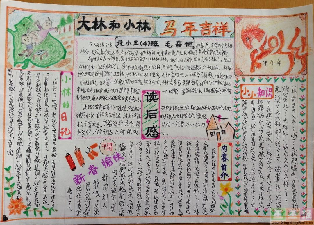 三年级大林和小林手抄报图片图片