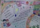 二年级读书手抄报图片――书香屋