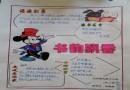 三年级读书手抄报内容――书韵飘香